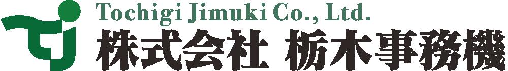 株式会社 栃木事務機