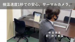 栃木事務機|サーマルカメラ デモ映像