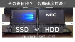 その差何秒?SSDvsHDD 起動速度対決