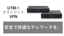 クライアントVPNで安全で快適なテレワークを。